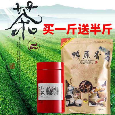潮州凤凰单枞茶叶乌岽单从鸭屎香型单丛茶春茶乌龙茶大乌叶蜜兰香
