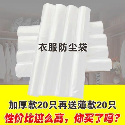 衣服防尘罩家用衣物套子立体挂式大衣皮草收纳袋透明塑料挂衣袋