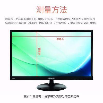 台式电脑机显示屏幕膜27寸液晶21.5抗蓝光防辐射24护眼19保护贴膜【2月29日发完】