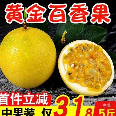 广西黄金百香果5斤装中果现摘新鲜应季水果白香果汁批发包邮2