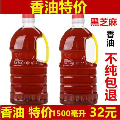 【香油特价】香油黑芝麻油农家自产小磨油食用油月子油500毫升