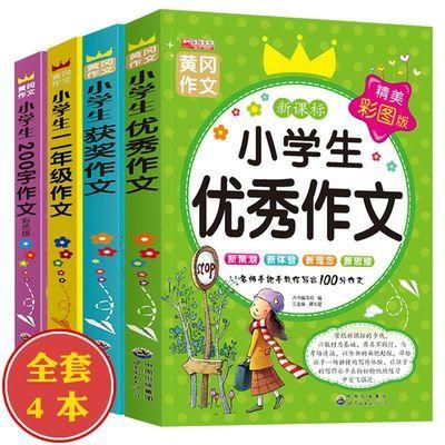 全套4本黄冈作文注音版小学生二年级作文 获奖作文大全作文书辅导