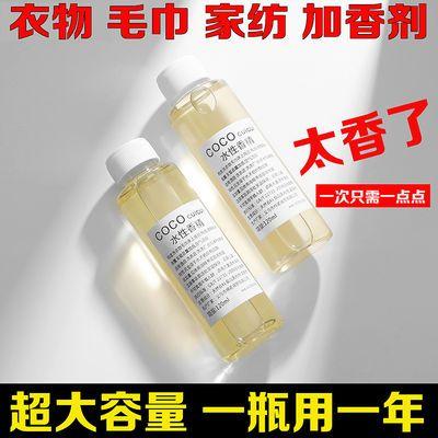 洗衣服毛巾留香增香剂多用途衣物加香剂香薰精油日用品水溶性香精主图