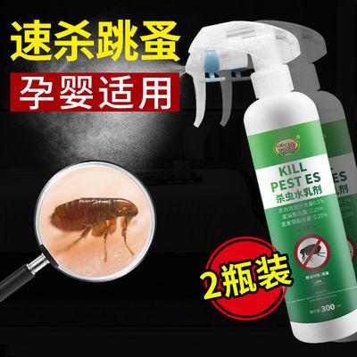 吉越床上跳蚤杀虫剂喷雾家用灭蟑螂药蚂蚁虱子药苍蝇蚊子除螨虫药