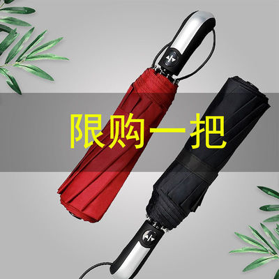 ins全自动雨伞男大号三折叠晴雨伞女学生男商务伞加固防风双人伞