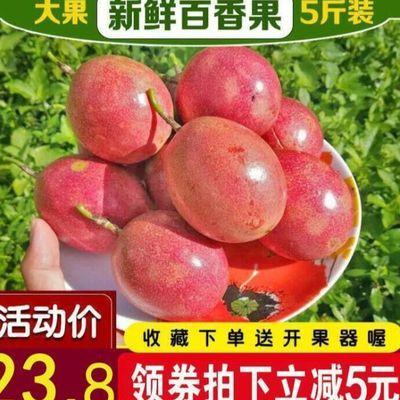 广西百香果5斤现摘现发果酱原浆鸡蛋果热带孕妇10新鲜水大红果