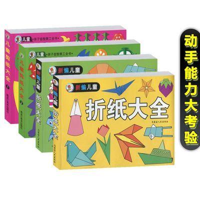 单色15厘米手工彩纸正方形折纸千纸鹤纸儿童折纸手工材料主图