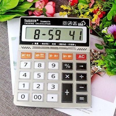 语音发音计算器带验钞 商务财务专用计算机 多功能大号小号计算器【2月29日发完】