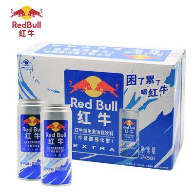 红牛强化型功能饮料250ml*12/24罐整箱拆分发货