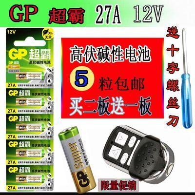 超霸27A12V卷帘门车库门遥控器电池L828车辆防盗器A27S包邮