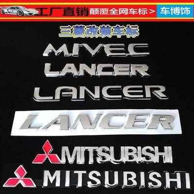 三菱蓝瑟专用汽车尾标 东南汽车三菱标志 LANCER后盖标 MIVEC车标