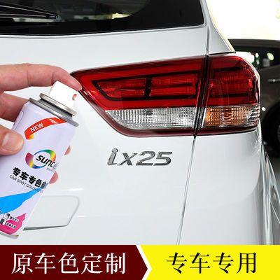现代IX25汽车补漆笔油漆面破损划痕修复优雅白乌木黑色自动手喷漆【2月29日发完】