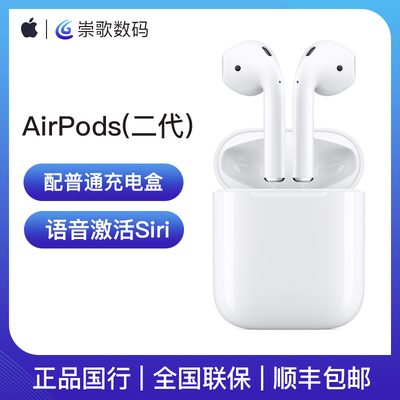 【全新国行正品】Apple/苹果 AirPods2 配有线充电盒