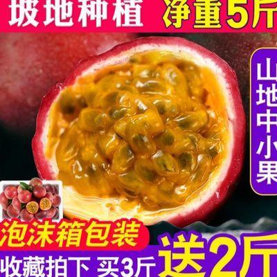 广西百香果新鲜热带水果西番莲当季鸡蛋果酱原浆中小果净重5斤