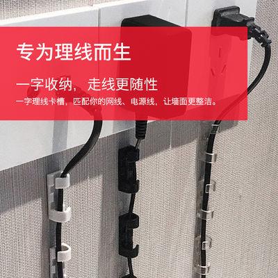 【买2送1】理线器免钉墙贴无痕收纳整理排走线夹网线器卡扣自粘卡