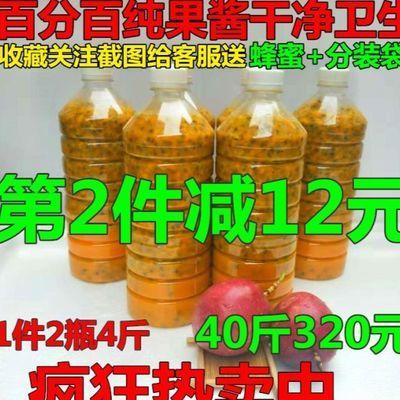 广西百香果果酱百香果汁百香果肉百香果原浆新鲜现挖4斤包邮