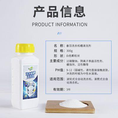 洗衣机槽清洗剂强力去污垢抑菌除异味清洁剂全自动波轮滚筒300g