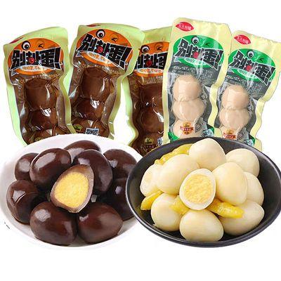 【超值90个蛋/12个蛋】无壳鹌鹑蛋五香味山椒零食卤蛋高营养零食