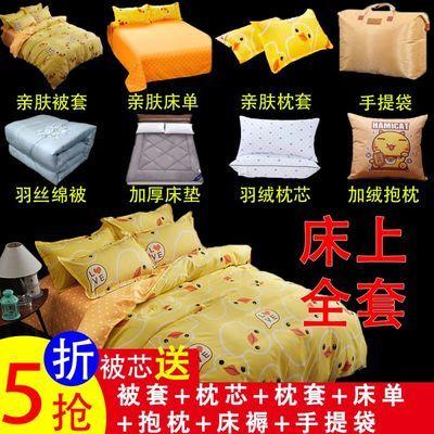 被子加厚被芯被套床单床垫枕头全套装铺盖三4六8件套10斤被褥整套【2月29日发完】