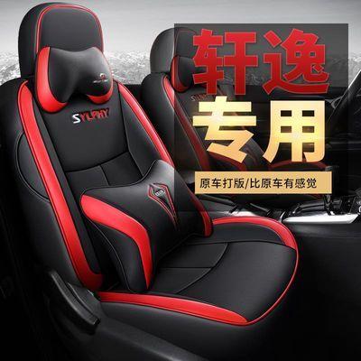日产轩逸经典2019款座套专用1.6尊享版18新轩逸2020汽车坐垫全包