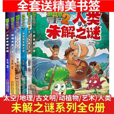 植物大战僵尸2漫画书 艺术/动植物/古文明/地理/太空未解之谜6册