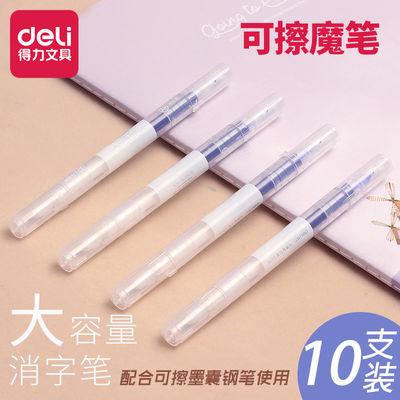 得力消字笔魔笔复写笔小学生用复写无痕可擦钢笔双头大容量擦纯蓝