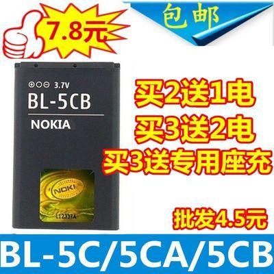 适用诺基亚 BL-5CB 1616 1050 1000 1280 1800 C1-02 手机电池