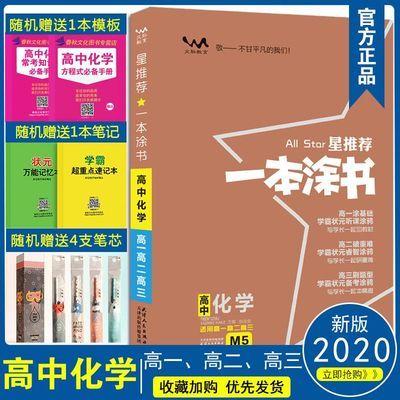2020版一本涂书高中化学基础知识大全高考一轮复习资料辅导教辅书