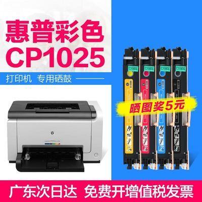 适用原装惠普LaserJet CP1025NW粉盒color彩色打印机硒鼓墨盒晒HP