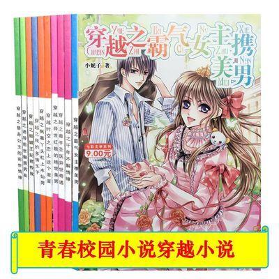 【纯小妮子】青春校园言情爱情长篇小说 穿越古代小说 花火爱格类