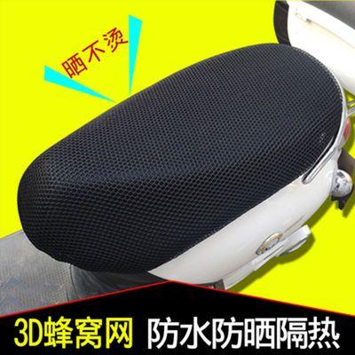 雅迪电动车摩托车坐垫套防晒隔热网 电瓶自行车座垫踏板车防晒罩