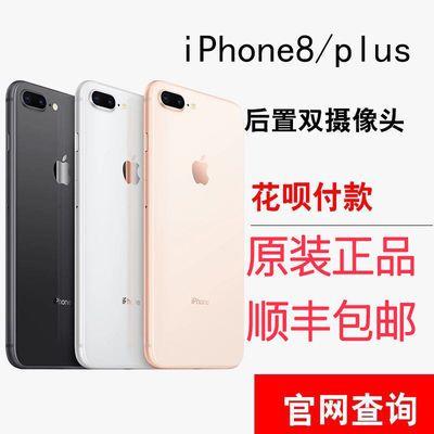 Apple/苹果iPhone8 8Plus全网通4G无锁手机二手正品指纹解锁XsMax