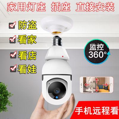 灯泡摄像头家用360度全景监控器无线wifi手机远程高清夜视摄像机