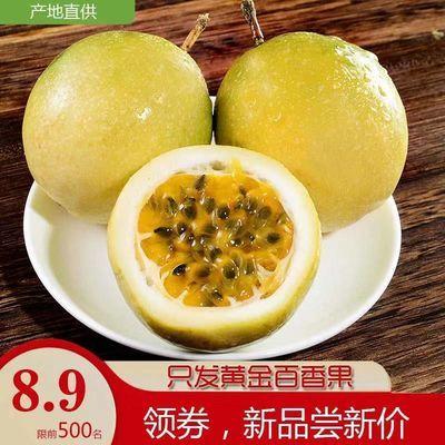【新品特惠】黄金百香果当季新鲜水果中大果香甜黄皮鸡蛋果批发