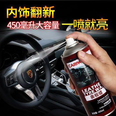 汽车内饰表板蜡仪表盘蜡翻新塑料件上光保养皮革香型真皮修复车蜡