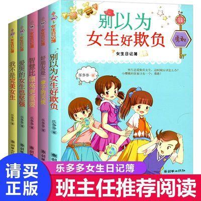 全套5册女生日记簿乐多多爱哭的女生也坚强别以为女生好欺负