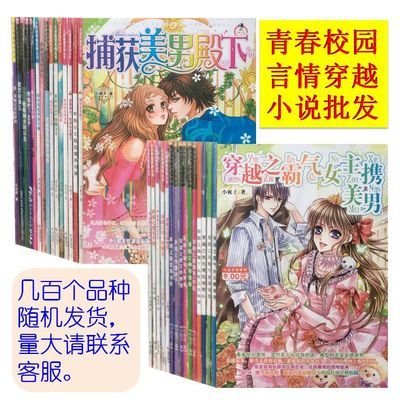 青春校园言情小说古代穿越小说 韩式长篇言情爱情小说 小妮子等著