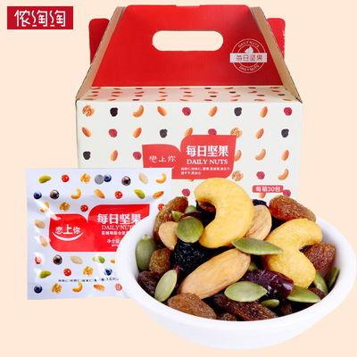 侬淘淘网红零食每日坚果100g300g600g混合果干零食礼品盒大礼包