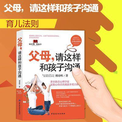 父母请这样和孩子沟通亲子家教图书籍让孩子畅所欲言百科正面管教【2月29日发完】