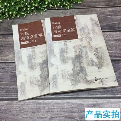 新课标72篇古诗文全解一本通上下2册 高考语文古文文言文辅导阅读