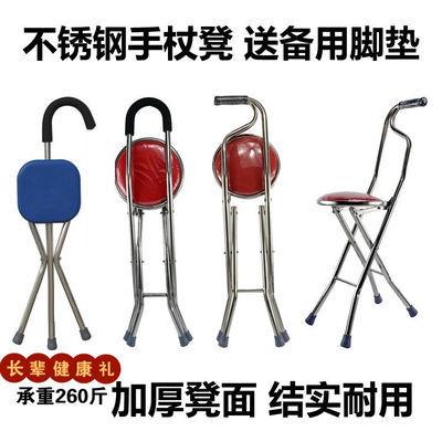 老人拐杖凳子老年人拐杖椅四脚折叠多功能带坐四角脚拐棍手杖凳