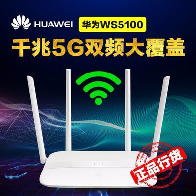 华为(HUAWEI)WS5100智慧家庭WiFi 1200M双频智能无线路由器穿墙王