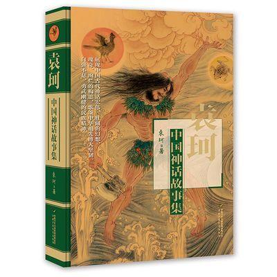 正版精装袁珂中国神话故事集畅销儿童文学童话故事书青少版