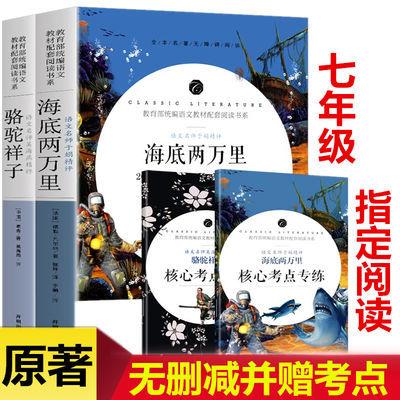 送考点海底两万里骆驼祥子人教版初中生七年级必读书籍指定完整版