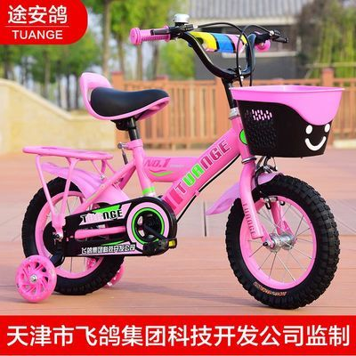 飞鸽集团科技开发公司儿童自行车23456789岁男女童车小孩单车脚踏