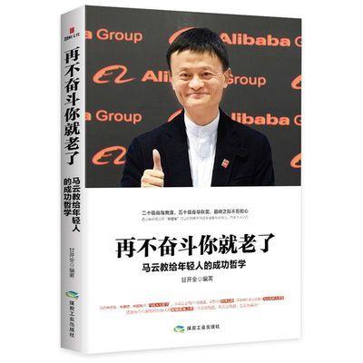 再不奋斗你就老了 马云教给年轻人的成功哲学管理学 成功励志书籍