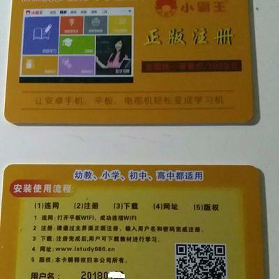 学霸通K12软件卡密 安卓平板手机中小幼学生同步更新语文数学英语