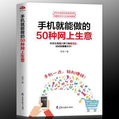 手机就能做的50种网上生意/做生意的书成人学赚钱创业微商业书籍