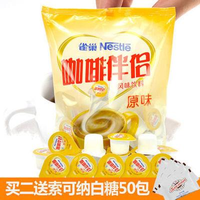 雀巢咖啡伴侣奶油球50粒 冲泡速溶咖啡甜味奶球 买两袋送调味糖包