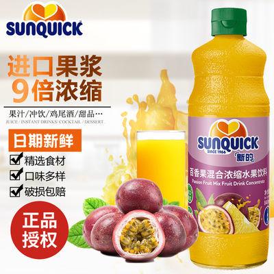 新的浓缩百香果汁840ml 百香果浓缩果汁冲饮商用浓缩果汁饮料浓浆